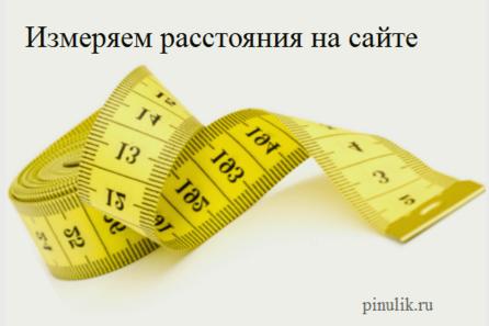 Позволяет узнать размер элемента сайта в пмкселях